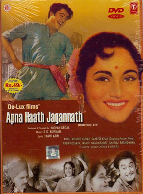 Apna Haath Jagannath Movie Poster