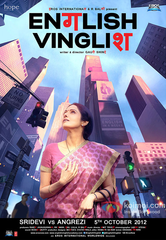 Sridevi English Vinglish Movie Poster 5