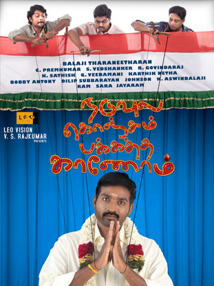 Vijay Sethupathi in Naduvula Konjam Pakkatha Kaanom Movie Poster