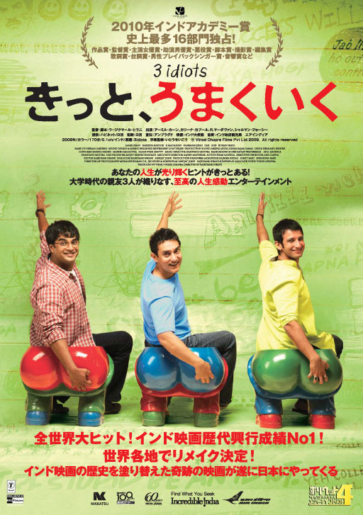 3 Idiots Movie Japanese Poster