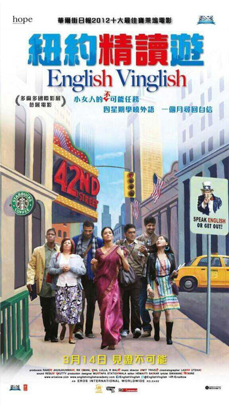 English Vinglish Movie Cantonese Poster