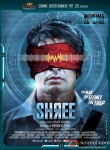 Hussain Kuwajerwala in Shree Movie Poster 3