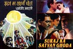 Film Suraj Ka Satvan Ghoda is based on the novel written by Dr. Dharamvir Bharati