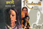 Film Rudaali is based on the novel written by Mahashweta Devi.