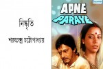 Film Apne Paraye is based on the novel 'Nishkriti' written by Bengali novelist Sarat Chandra Chattopadhyay