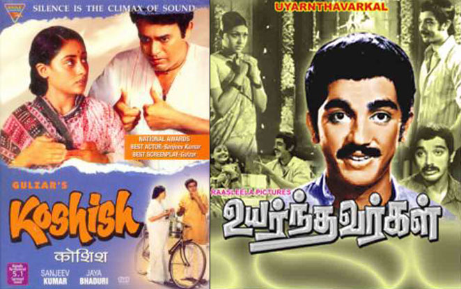 Koshish and Uyarndhavargal (Tamil) Movie Poster