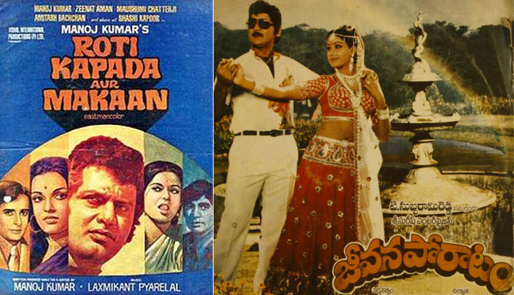 Roti Kapda Aur Makaan and Jeevana Poratam (Telugu) Movie Poster