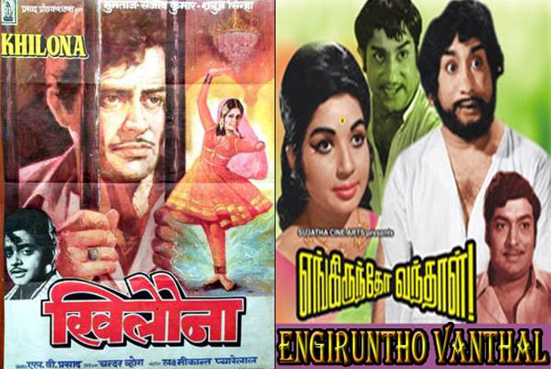 Khilona and Engirundho Vandhaal (Tamil) Movie Poster