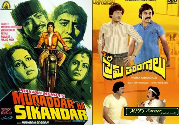 Muqaddar Ka Sikandar and Prema Tarangalu (Telugu) Movie Poster