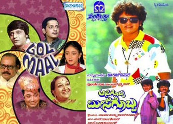 Gol Maal and Aasegobba Meesegobba (Kannada) Movie Poster