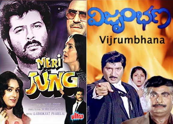 Meri Jung and Vijrumbhana (Telugu) Movie Poster