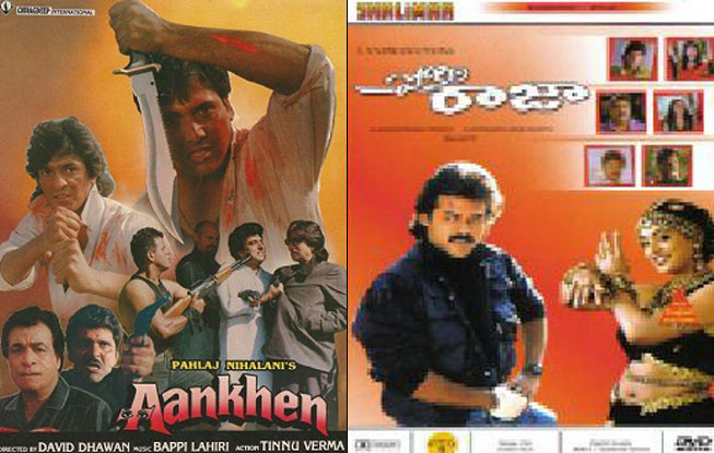 Aankhen and Pokiri Raja (Telugu) Movie Poster