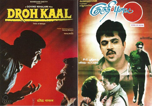 Drohkaal and Kuruthipunal (Tamil) Movie Poster
