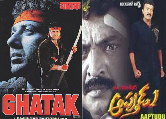 Ghatak and Aapthudu (Telugu) Movie Poster