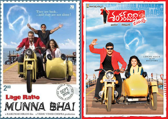 Lage Raho Munna Bhai and Shankar Dada Zindabad (Telugu) Movie Poster