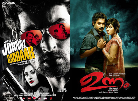 Johnny Gaddaar and Unnam (Malayalam) Movie Poster