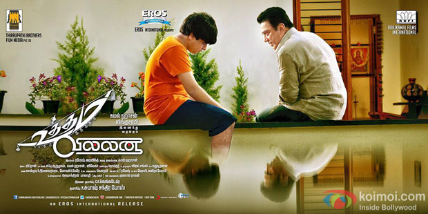 box office collection of kamal hassan s uttama villain in india and