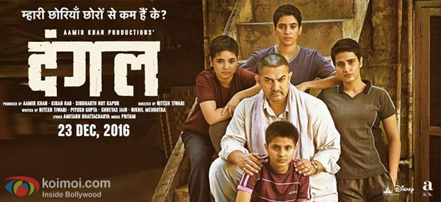 Aamir's Dangal Trailer To Release On 20th October