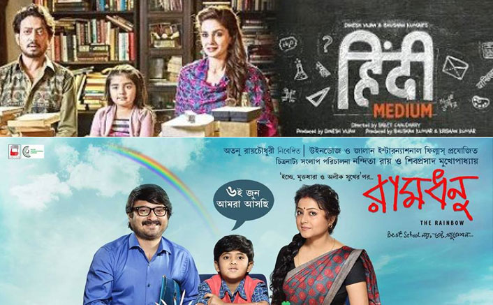 Irrfan Khan Starrer Hindi Medium Copied from Bengali Movie Ramdhanu?