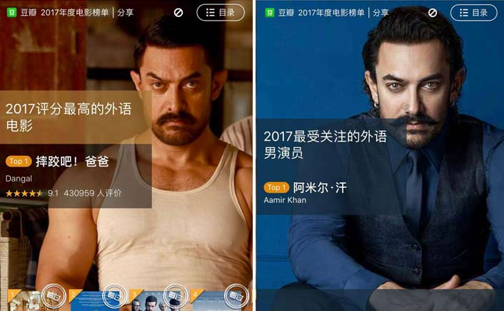Chinese IMDB's Annual Survey ranks Dangal no 1 film!